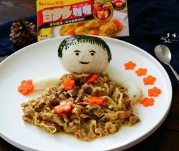 咖喱肥牛饭团