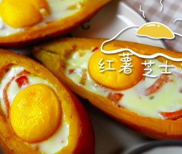 红薯芝士烤蛋