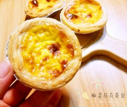 椰浆桂花蛋挞