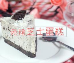 免烤奥利奥芝士蛋糕