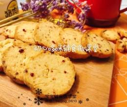 12月+辅食|肉松曲奇