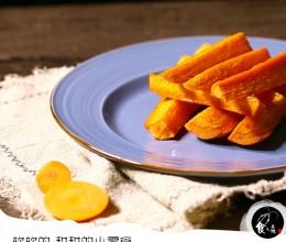 椒盐烤胡萝卜