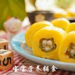 宝宝辅食-秋葵面条卷