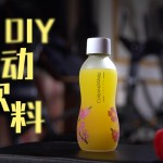 DIY运动饮料