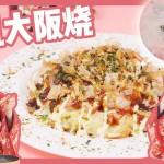 零难度超美味——日式和风大阪烧