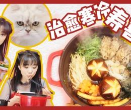 治愈系美食—寿喜锅