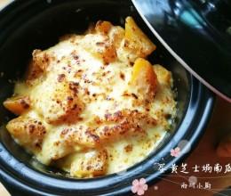 蛋黄芝士焗南瓜