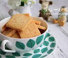 【空气炸锅版】帕玛森奶酪饼干