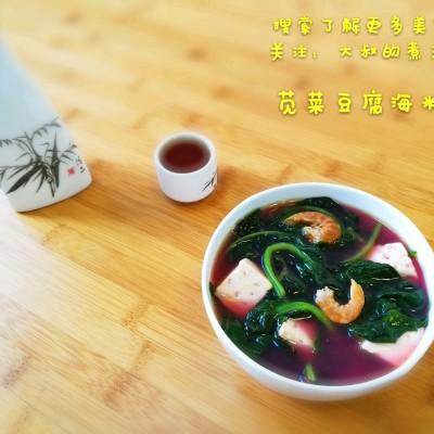 苋菜豆腐海米汤