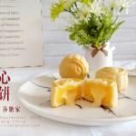 奶黄流心月饼