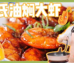 媛式油焖大虾——鲜香浓郁,酥烂入魂!#舌尖美味·油你掌勺#