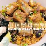 電飯煲排骨燜飯「廚娘物語」