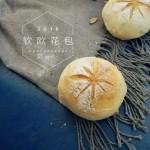 软欧花式面包