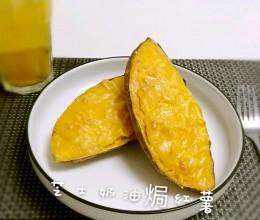 芝士奶油焗红薯