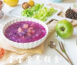 苹果银耳紫薯羹