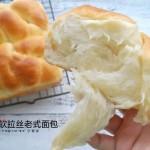 超软拉丝老式面包