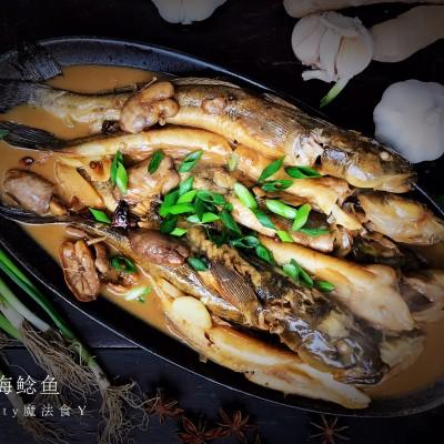 醬燜海鯰魚