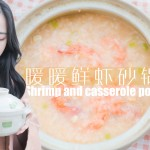 暖暖鲜虾砂锅粥 「厨娘物语」