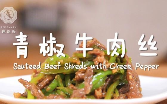 青椒牛肉丝—迷迭香