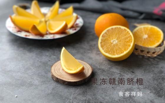 甜橙季,来个不一样的橙:果冻赣南脐橙