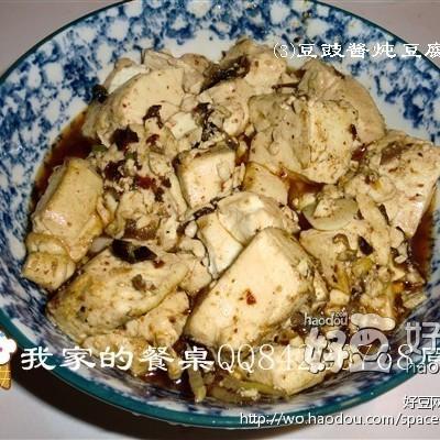 豆豉酱炖豆腐