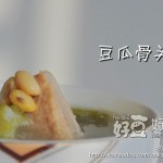 豆瓜骨头汤