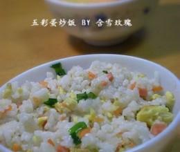 五彩蛋炒饭