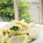小白菜鲜虾馅饺子