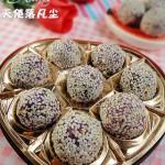 紫薯芝麻球——七夕礼
