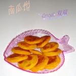 香糯南瓜豆沙饼