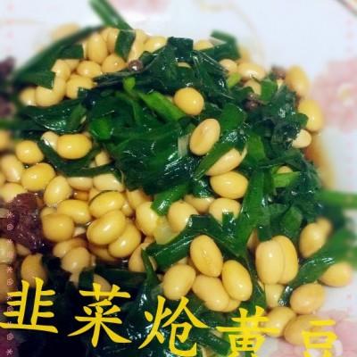 韭菜炝黄豆