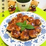 鲜肉酿冬菇