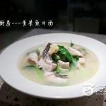青菜魚片湯