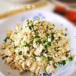 咸蛋清炒豆腐