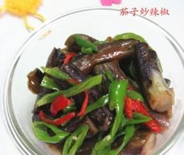 茄子炒辣椒