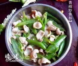 青椒炒鱼扣
