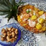 海鲜菠萝饭