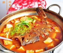 麻辣豆腐炖鱼