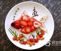草莓鱼早餐拼盘