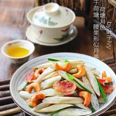 藕带炒腰果