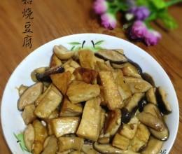 双菇烧豆腐