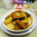 土豆煮南瓜