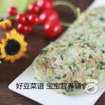 山药蔬菜饼