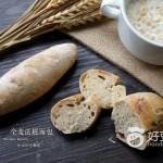 全麦小法棍面包
