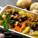 土豆蘿卜咖喱牛腩