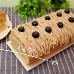 栗子奶油蛋糕卷