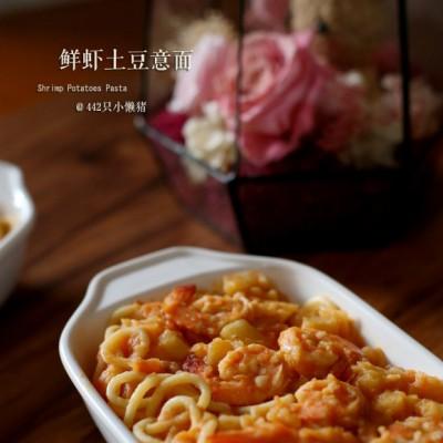 鲜虾番茄土豆意面