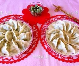 双三鲜水饺