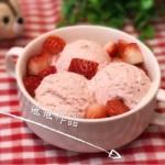 草莓酸奶冰激凌