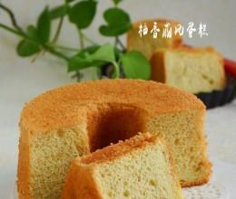 柚香戚风蛋糕